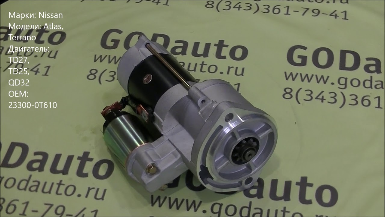 Стартер TD27, TD25, QD32 Nissan Atlas, Terrano