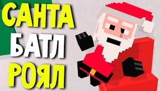САМЫЙ УГАРНЫЙ НОВОГОДНИЙ БАТЛ РОЯЛ - Long Live Santa (прохождение на русском) #1