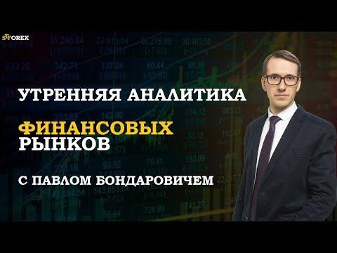 16.04.2019. Утренний обзор валютного рынка
