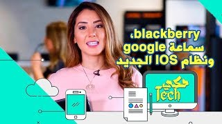 هاتف جديد من blackberry، سماعة google ونظام IOS الجديد