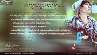 Noly Records - អារម្មណ៏ត្រុវការអូន (Lyric & Chord By Cambodian Music Chord)