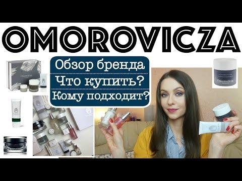 ОБЗОР бренда OMOROVICZA   В чем уникальность? Что купить у Omorovicza?