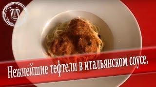 Нежнейшие тефтели  в итальянском  соусе в духовке видео рецепт. Очень  очень нежные.