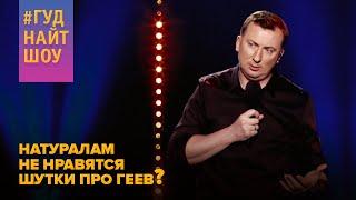 Stand Up: Нам неудобно жить на этой планете - Валерий Жидков