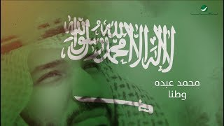 Mohammed Abdo ... Watanna | محمد عبده ... وطنا