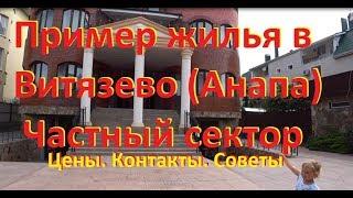 Витязево (Анапа) частный сектор - пример жилья: Цены, контакты, советы
