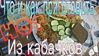 Что приготовить из кабачков?|Как приготовить фаршированные кабачки? Видео рецепт