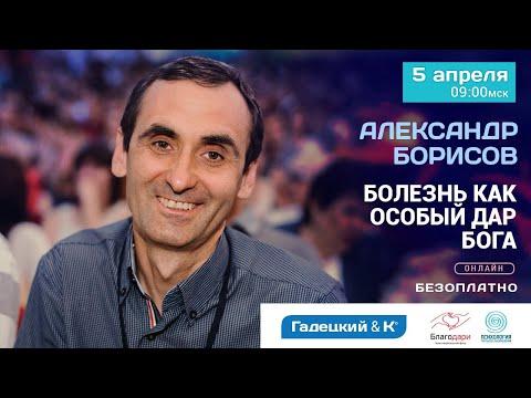 Александр Борисов - Болезнь как дар Бога