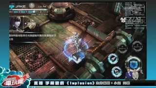 【直播】《Implosion》台灣雷亞團隊最新動作鉅獻