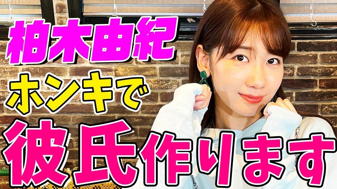 【ゆきりんの恋愛観ダダ漏れ】AKB48柏木由紀が乙女ゲームやりながら恋愛トークしてみた!【金色のコルダ】