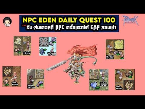 RO GTT : NPC DAILY QUEST LEVEL 100 แนวทางการ รับ-ส่งเควส ที่ NPC  ครั้งแรกได้ EXP 2 เท่า แบบละเอียด