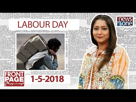 Front Page | 1-May-2018 | News One