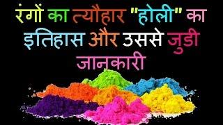 रंगों का त्यौहार होली का इतिहास और उससे जुडी जानकारी about holi festival history and information in hindi.  Watch Gyan Manthan channel