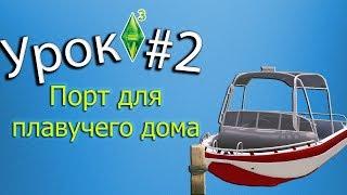 The sims 3 уроки #2 Как построить порт для плавучего дома