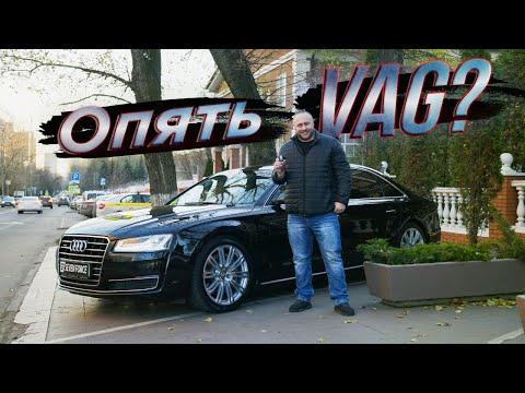 Прощай Mercedes CLS 63 AMG! Здравствуй Audi A8L!