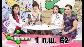 แชร์ข่าวสาวสตรอง I 1 ก.พ. 2562 Iไทยรัฐทีวี