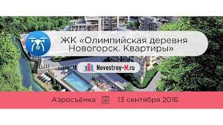 видео ЖК Новокуркино - цены, планировки квартир, расположение и отзывы