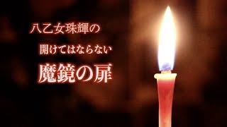 期間限定公開! 八乙女珠輝の「開けてはならない 魔鏡の扉」 2018年8月1...