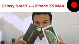 المقارنة الشاملة 🔥 Galaxy note 9 vs iPhoneXS MAX