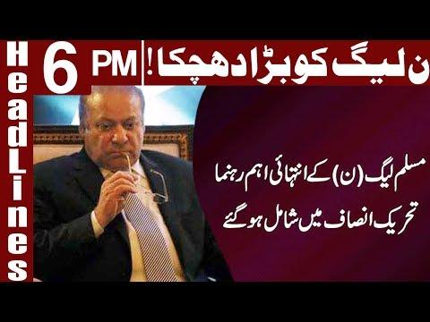 PMLN Ka Ahem Worker PTI Main Shamil  - Headlines 6 PM - 18 February 2018 | Express News