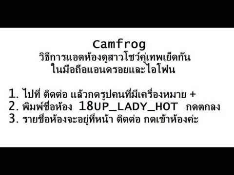 Camfrog 18+