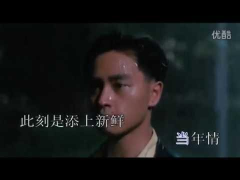 张国荣—当年情MV