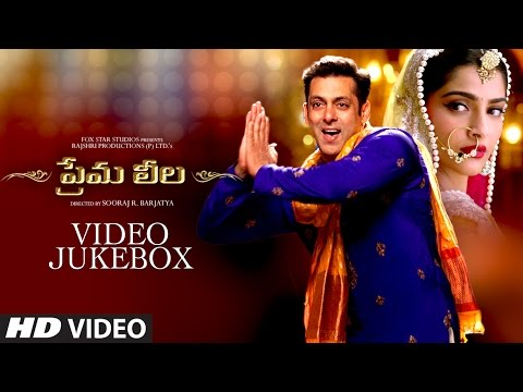 Prema Leela Video Jukebox || PRDP Telugu Songs || Salman Khan, Sonam Kapoor || Telugu Songs