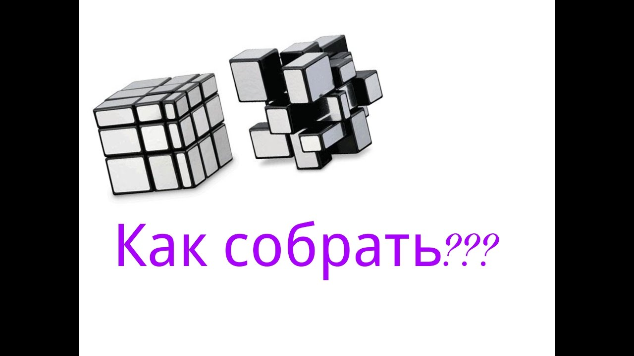 Как собрать зеркальный кубик схема 416