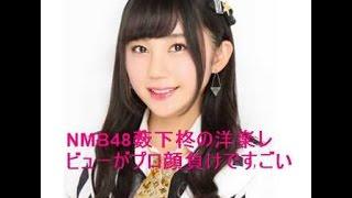 大阪・難波が生んだアイドルグループとして、AKB48グループの中では異質...