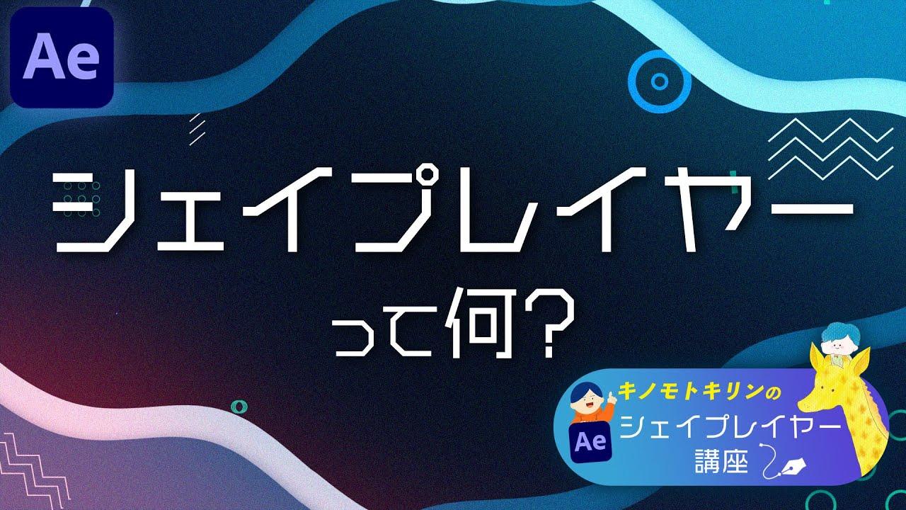 【099】シェイプレイヤーって何?キリン先生のシェイプレイヤー講座①