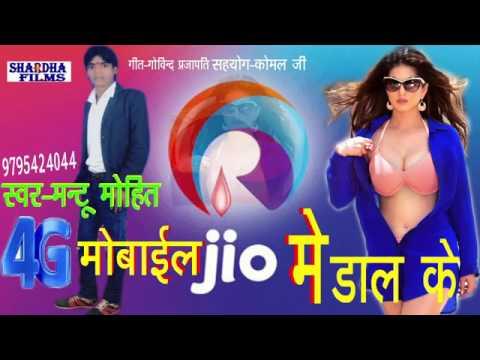 4G मोबाईल jio मे डाल के Bhojpuri mp4