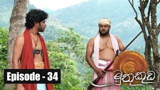 Muthu Kuda   Episode 34 23rd March 2017