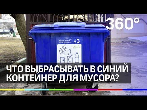 Что выбрасывать в синий контейнер для мусора?