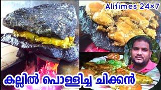 Chicken Pollichathu || Kallil chutta chicken malayalam recipe || Alitimes 24x7