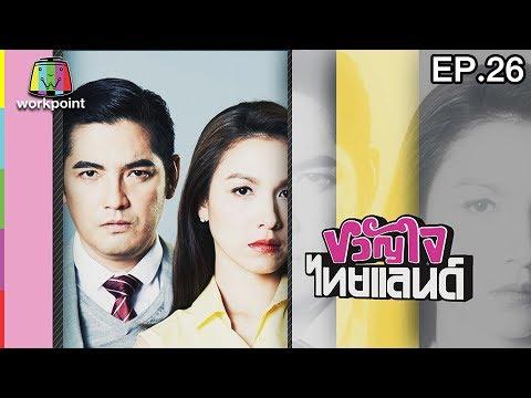 ย้อนหลัง ขวัญใจไทยแลนด์ | EP.26 (ตอนจบ) | 02 ก.ค. 60 Full HD