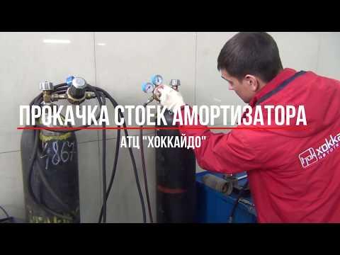 ПРОКАЧКА СТОЕК АТЦ ХОККАЙДО, КЕМЕРОВО БАУМАНА 8 В