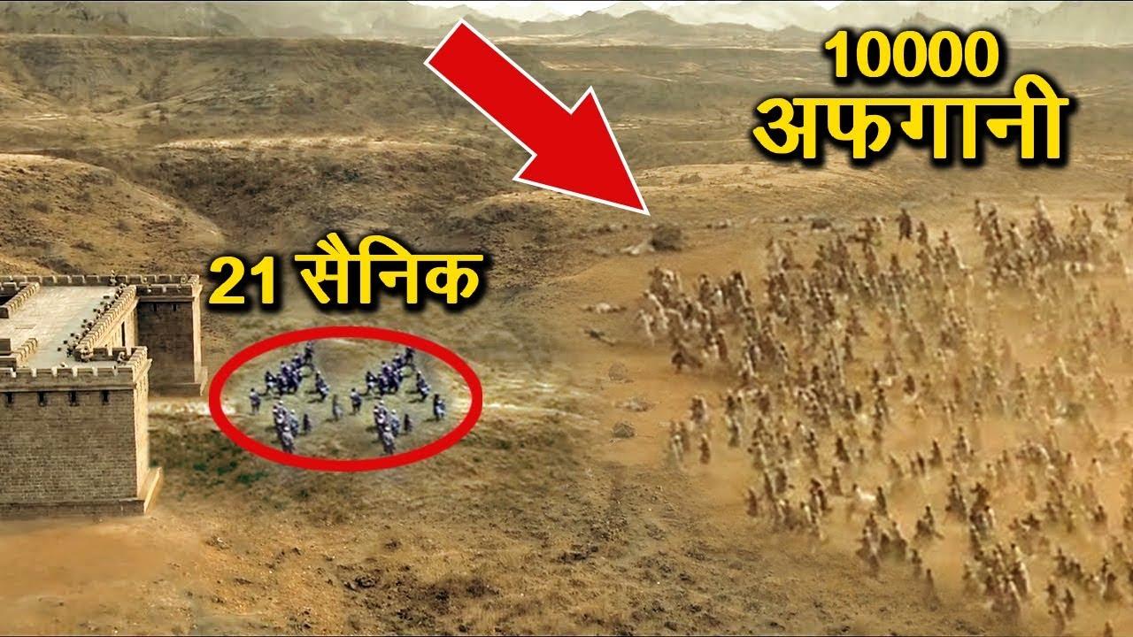 केसरी की कहानी के 10 तथ्य जो मूवी में नहीं दिखाए गए | 10 Unknown Facts About Battle Of Saragarhi