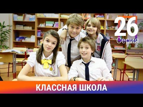 Классная Школа. 26 Серия. Сериал. Комедия. Амедиа