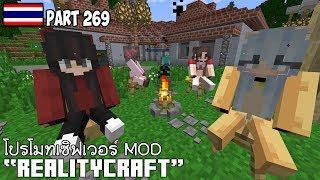 Minecraft MOD : โปรโมทเซิฟเวอร์ MOD RealityCraft เซิฟเเนว Arma ยิงกันเปิดใหม่ [1.7.10]