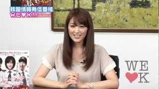 韓流情報番組 We Love K 第44回配信。 今回は「私も花!」主演のユン・...