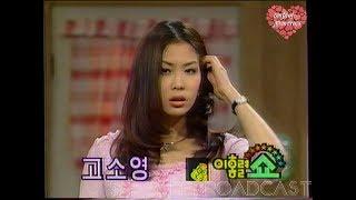 고소영(So-young Ko) - 『1997年「이홍렬쇼」』