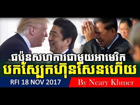ជប៉ុនសហការជាមួយអាមេរិក  បកស្បែកហ៊ុនសែនហើយ,Cambodia News,By Neary khmer