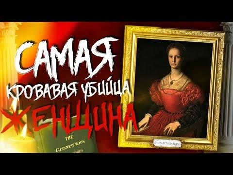 ГРАФИНЯ ЕЛИЗАВЕТА БАТОРИ 💔 самая КРОВАВАЯ женщина-убийца!