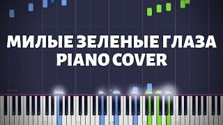 Милые зеленые глаза | Piano Cover | Караоке