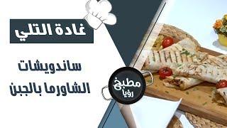 ساندويشات الشاورما بالجبن - غادة التلي