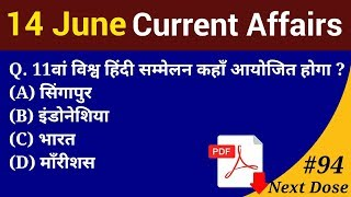 Next Dose #94 | 14 June 2018 Current Affairs | Daily Current Affairs | Current Affairs In Hindi