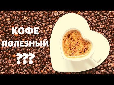 Как приготовить полезный кофе. Кофе со специями. Кофе полезный?