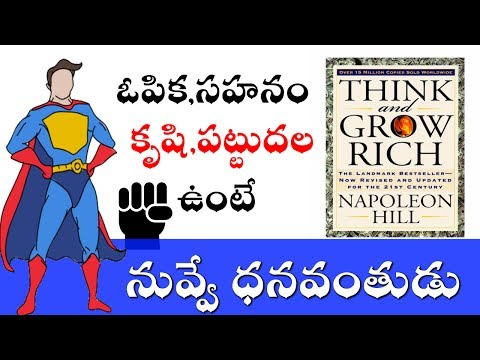 THINK AND GROW RICH (TELUGU) PART 2 |NAPOLEAN HILL| ANIMATED BOOK SUMMARY