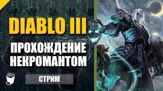 видео Прохождение Diablo 3: основные моменты