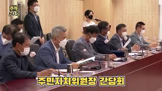 [추적60초] 주민자치위원장 간담회